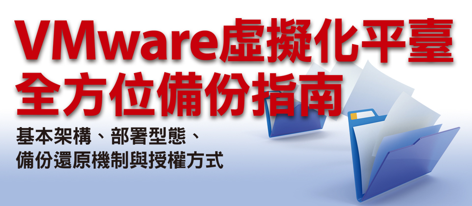VMware資料備份機制的基本架構| iThome