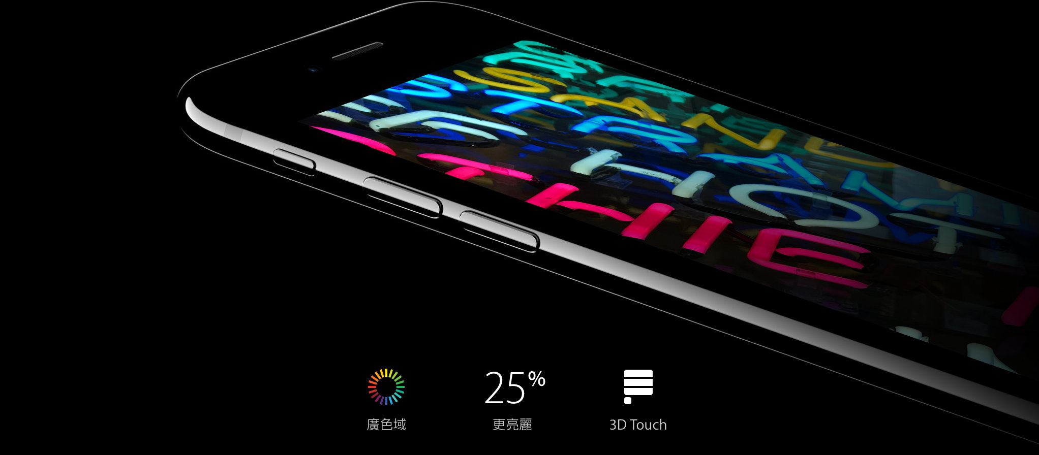 DisplayMate:iPhone 7是他們所曾測試的LCD顯示器中最棒的
