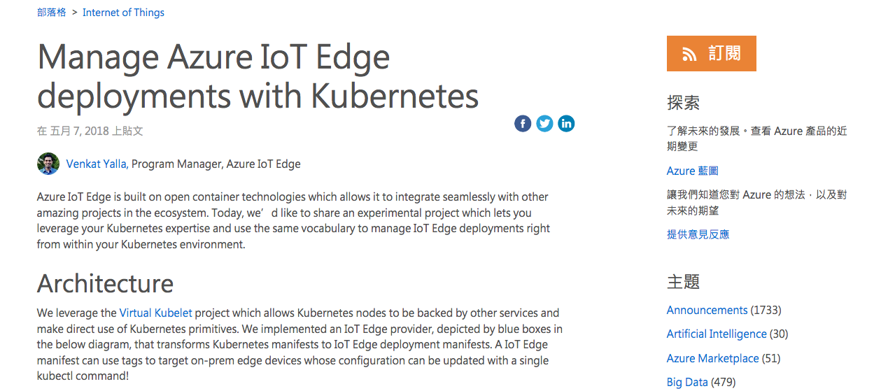 微軟開始實驗用Kubernetes管理Azure IoT Edge應用| iThome