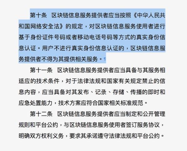 中國區塊鏈管理草案出爐,要求實名制
