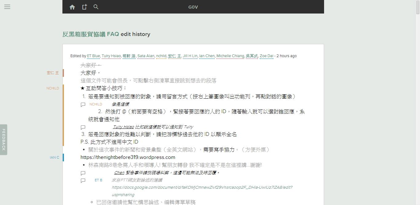Hackpad有版本記錄功能,可檢視版本歷史。