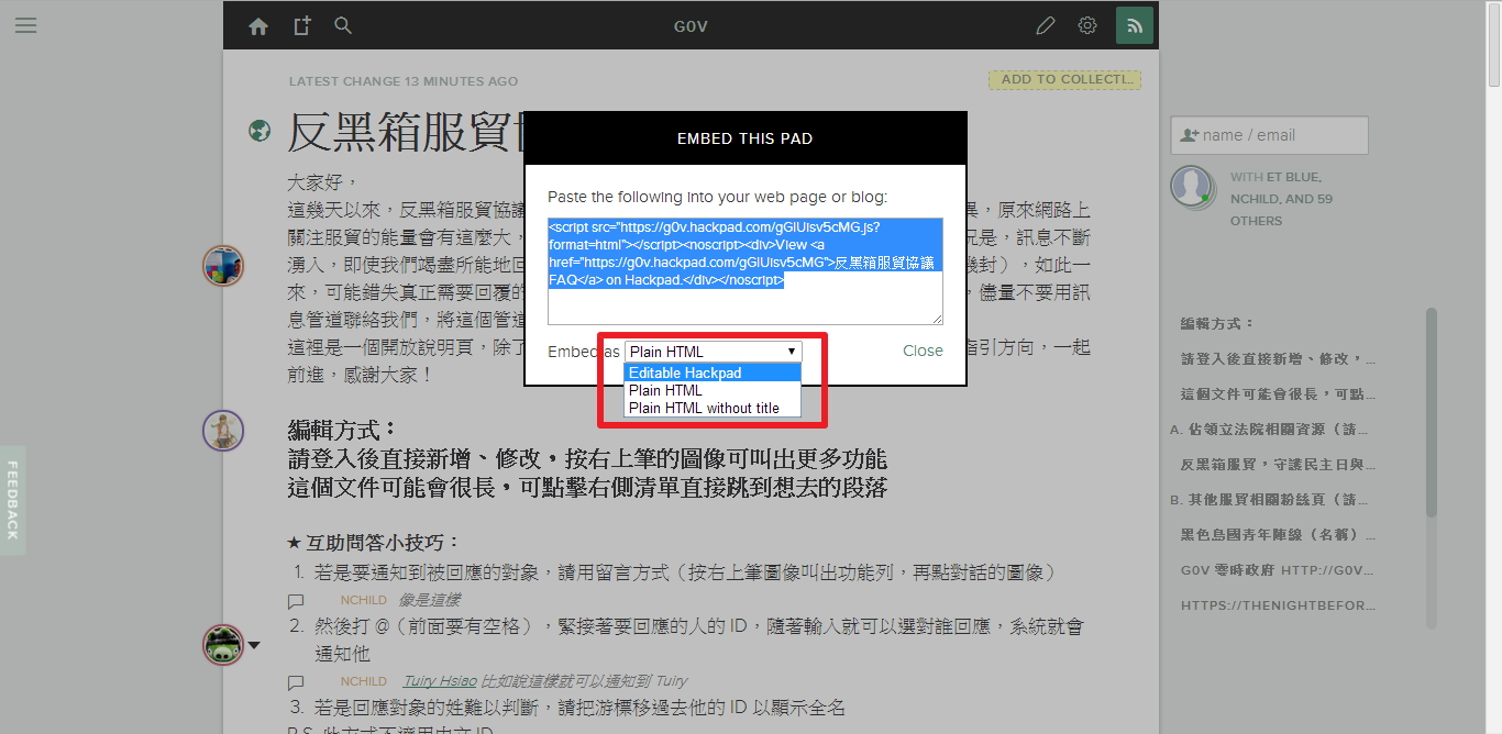 3種嵌入模式,將Hackpad整合到其他網站更方便