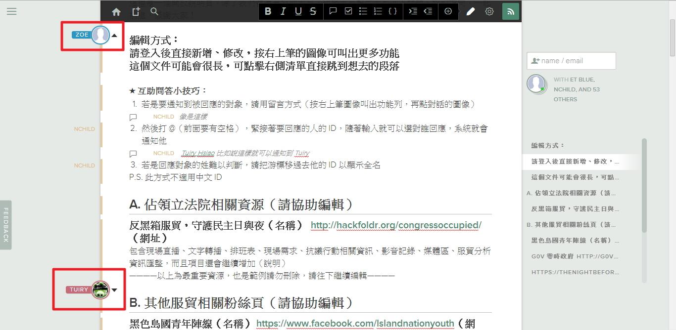 共筆畫面左側會顯示出正在每一段落的編輯者頭像。