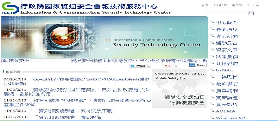 行政院技術服務中心雖然在4月10日發布資安通報,但行政院資通安全辦公室要到4月底,才能掌握全GSN的Heartbleed受害狀況。