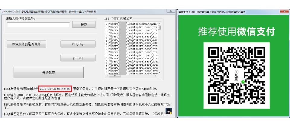 中國的勒索軟體要求受害者以微信支付贖金