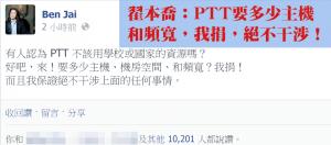 沛科技創辦人翟本喬今天下午4點多,在臉書上聲援支持PTT的存在,並表示願意捐助PTT的運作設備和網路資源。