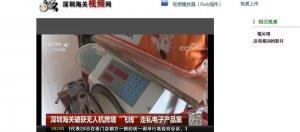 深圳海關公布了查獲利用無人機拉飛線走私iPhone案的破獲影片