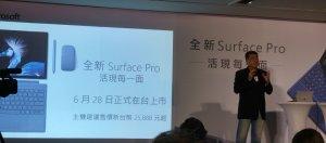 2萬6起,新款Surface Pro正式上市