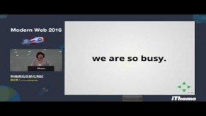 Embedded thumbnail for Modern Web 2016 - 無痛網站自動化測試