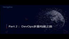 Embedded thumbnail for DevOpsDays Taipei - Farewell兵無常勢,水無常態——DevOps的多重構建之路與案例分享