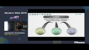 Embedded thumbnail for Modern Web 2016 - 移動娛樂直播下監控與極限優化