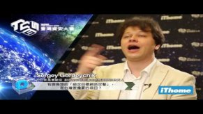 Embedded thumbnail for 新聞台專訪-Kaspersky, Sergey Gordeychik