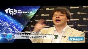 Embedded thumbnail for 新聞台專訪-Kaspersky, Sergey Gordeychik