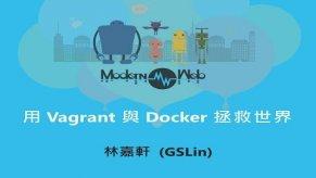 Embedded thumbnail for 【Modern Web 2015】用 Vagrant 與 Docker 拯救世界