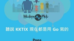Embedded thumbnail for 【Modern Web 2015】聽說 KKTIX 現在都是用 Go 寫的