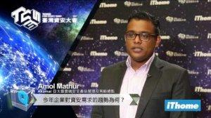 Embedded thumbnail for 新聞台專訪-Akamai, Amol Mathur