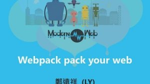 Embedded thumbnail for 【Modern Web 2015】Webpack pack your web
