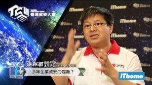 Embedded thumbnail for 新聞台專訪-趨勢科技, 張裕敏