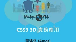 Embedded thumbnail for 【Modern Web 2015】CSS3 3D實務應用