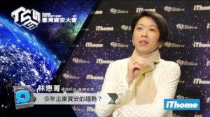 Embedded thumbnail for 新聞台專訪-碩琦科技, 林惠菁