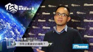 Embedded thumbnail for 新聞台專訪-遠傳電信, 許吉男