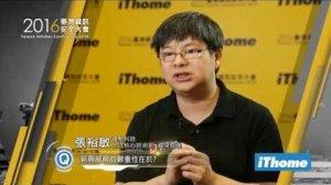 Embedded thumbnail for 2016 台灣資訊安全大會_專訪- 趨勢科技 全球核心技術部 資深協理 張裕敏