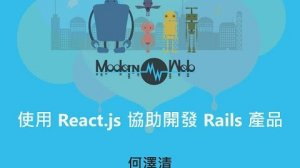 Embedded thumbnail for 【Modern Web 2015】使用 React.js 協助開發 Rails 產品