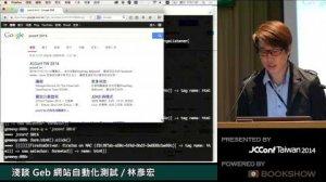 Embedded thumbnail for 淺談 Geb 網站自動化測試