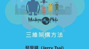 Embedded thumbnail for 【Modern Web 2015】三維架構方法