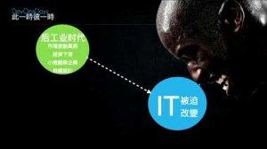 Embedded thumbnail for DevOpsDays Taipei - DevOps的核心理念和實踐