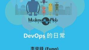 Embedded thumbnail for 【Modern Web 2015】DevOps的日常