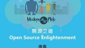 Embedded thumbnail for 【Modern Web 2015】開源之道,Open Source Enlightenment