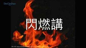 Embedded thumbnail for DevOpsDays Taipei - Lightening Talk (9/6, 2017)