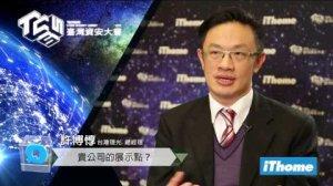 Embedded thumbnail for 新聞台專訪-台灣理光, 許博惇Bruce Hsu