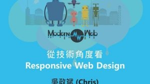 Embedded thumbnail for 【Modern Web 2015】從技術角度看 Responsive Web Design