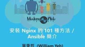 Embedded thumbnail for 【Modern Web 2015】安裝 Nginx 的 101 種方法/Ansible 簡介