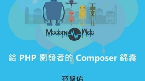 Embedded thumbnail for 【Modern Web 2015】給 PHP 開發者的 Composer 錦囊