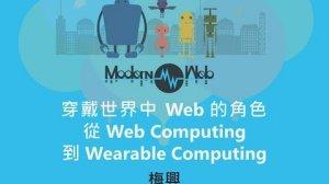 Embedded thumbnail for 【Modern Web 2015】穿戴世界中Web的角色 – 從Web Computing 到 Wearable Computing