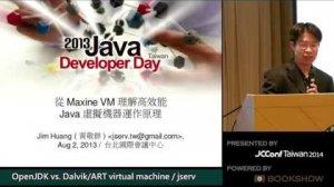 Embedded thumbnail for OpenJDK vs. Dalvik/ART virtual machine