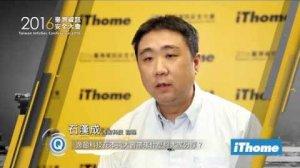 Embedded thumbnail for 2016 台灣資訊安全大會_專訪 - 逸盈科技 協理 石漢成