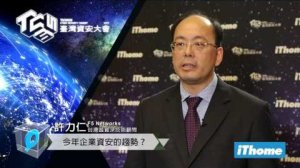 Embedded thumbnail for 新聞台專訪-F5 Networks, 許力仁