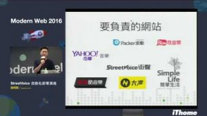 Embedded thumbnail for Modern Web 2016 - StreetVoice 自動化部署演進