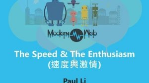 Embedded thumbnail for 【Modern Web 2015】The Speed & The Enthusiasm (速度與激情)