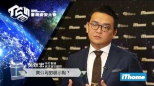 Embedded thumbnail for 新聞台專訪-中芯數據, 吳耿宏