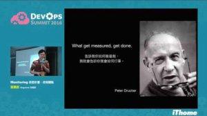Embedded thumbnail for DevOps Summit 2016 - Monitoring 改造計畫:流程觀點