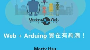 Embedded thumbnail for 【Modern Web 2015】Web + Arduino 實在有夠潮!