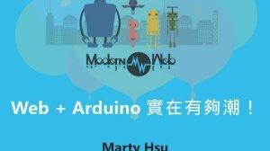 Embedded thumbnail for 【Modern Web 2015】Web + Arduino 實在有夠潮!