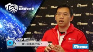 Embedded thumbnail for 新聞台專訪-Trend Micro 趨勢科技, 吳宗霖 Justin Wu