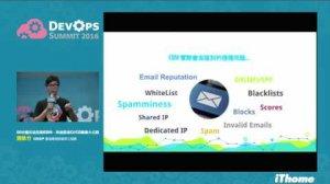 Embedded thumbnail for DevOps Summit 2016 - 60分鐘完送百萬EDM,背後雲端CI/CD實戰大公開
