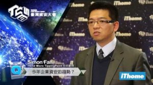 Embedded thumbnail for 新聞台專訪-Trend Micro TippingPoint, Simon Fan